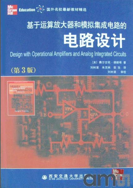 【经典】基于运算放大器和模拟集成电路的电路设计