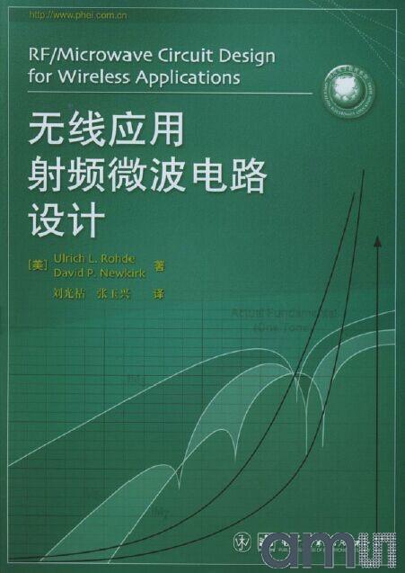 【书籍】无线应用射频微波电路设计